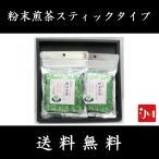 鹿児島県産 粉末煎茶スティックタイプ 25P×2袋入 箱入りギフト クリックポストなら送料無料