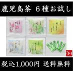 新茶 鹿児島県産 お茶6種 お試しセット クリックポストなら送料無料 煎茶 粉末 粉茶 くき茶 ポイント10倍