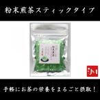 鹿児島県産 粉末煎茶スティックタイプ 25P 手軽で便利 1番茶の上質な茶葉のみ使用