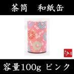 茶筒 ピンク 和紙缶 容量100g 限定30 茶缶 和柄