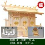 神棚 通し屋根三社 小 神具 神鏡セット 雲シール付 日本製 国産檜 送料無料