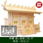 【送料無料!!】 神棚 通し屋根三社 中 神具セット 雲シール付 日本製 国産檜
