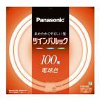 在庫限り パナソニック 高周波点灯専用ツインパルック蛍光灯 100形 FHD100EL 電球色 二重環形 Panasonic