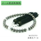 数珠(念珠)8ミリ 女性用 黒真珠 貝パールピーコックカラー  国産花珠 最高級12回厚巻き