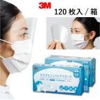 【医療現場の要望で生まれた】マスクにくっつくアイガード120枚入/120mm×250mm/EAG-1/アイシールド/ゴーグル/感染対策/感染予防