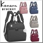 【新作】カナナプロジェクト (Kanana Project) ピクニックリュック(S) 【送料無料】54791