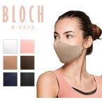 ブロック BLOCH 抗菌 防臭 マスク ソフトストレッチマスク A001 メンズ レディース  男女兼用 オシャレ かっこいい カワイイ