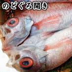 旬干し 超高級魚のどぐろ一夜干し(冷凍)1枚 約100-130g程度 国産(山陰浜坂産)(赤睦・ノドグロ・干物・開き)