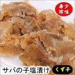 地物で作った希少な「真サバの子塩漬け」訳あり・くず子 約100g (サイズ不揃い)(コジョウカラ、こじょから、子塩辛、卵巣)