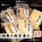 (送料無料)地魚の5種西京漬け詰め合わせセット(冷凍)(山陰浜坂産)(メダイ、サワラ、アナゴ、タイ、ハタハタ)(味噌漬,みそ漬け)ギフト、お歳暮に