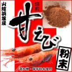 (メール便限定送料無料)香ばしい甘エビ100%焙煎・甘えび粉末 50g入(浜坂産)新物です 国産