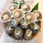 (送料無料)ホタテ(片貝)とサザエの海鮮バーベキューセット(冷凍)