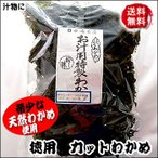 (送料無料)天然もの「切わかめ(お汁用)」約100g入(浜坂産)素干しわかめの端っこを切り落としたわかめです。