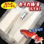 【#元気いただきますプロジェクト】(送料無料)肉厚 赤いか棒身(むき身)(冷凍)約1kg(山陰産)大型サイズ使用 (赤イカ・アカイカ・ソデイカ、タルイカ
