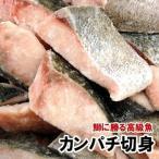 【#元気いただきますプロジェクト】(送料無料)国産 かんぱち切り身(冷凍)約1kg入 (カンパチ)(便利な切身)
