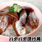 (送料無料)さかな屋自家製 とろハタハタ漬け丼 (冷凍) 5食入(山陰浜坂産)脂がのった大きなサイズのとろハタを使用