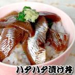 さかな屋自家製 とろハタハタ漬け丼 (冷凍) お茶碗サイズ3食入(少量)(浜坂産)(はたはた、白ハタ)