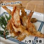 せんべいに ダシとりに ハタハタ骨(冷凍) 約100g入 (浜坂産) (はたはた・白ハタ)