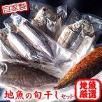 (送料無料)地魚の旬干しセット(冷凍)ご贈答にもどうぞ。ギフトに