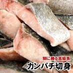 (便利な切身)国産 かんぱち切り身(冷凍)約1kg入 (カンパチ)