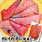カレイの真子(卵巣)(冷凍)7約170g前後(浜坂産)(かれい、鰈、魚卵、珍味)