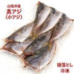 下処理済・小アジ(生冷凍)約150g×2袋(小鯵・真アジ・真あじ・アジ・あじ・マアジ)