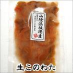 Yahoo!毎日漁港へ目利き一筋!かにの山米生このわた(冷凍) 約70g(浜坂産)味付けなどせず、捌いた内臓そのものです。お好みの味付けをご自分で。(珍味)