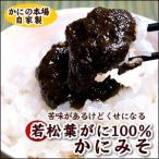 若松葉がに(水ガニ)100%使用 純正「かにみそ」(冷凍)(瓶入 約80g)  (蟹みそ・かに味噌)