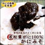 若松葉がに(水ガニ)100%使用 純正「かにみそ」(冷凍)業務用 約800g入(真空パック) 質の良いかにみそです。 (蟹みそ・かに味噌)