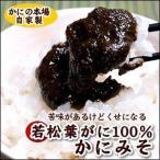 若松葉がに(水ガニ)100%使用 純正「かにみそ」(冷凍)(袋入り 約150g) 質の良いかにみそです。 (蟹みそ・かに味噌)