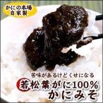 若松葉がに(水ガニ)100%使用 純正「かにみそ」(冷凍)(約500g入)(真空パック) 質の良いかにみそです。 (蟹みそ・かに味噌)
