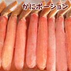 かにしゃぶ・かにステーキに ズワイガニポーション(むき身)(冷凍)3L 約1kg(40本入) むきみ・剥き身・棒身