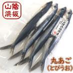 丸あご(とびうお)[生冷凍・調理済み] 4尾入りで約300〜370g(調理後の重さ) (浜坂産)