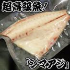 シマアジ フィーレ 1枚 約300-350g (生冷凍)(養殖・愛媛県産)