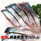 お刺身用 山陰の真サバ フィレ(冷凍)片身または1尾分(120-139g)(山陰浜坂産)解凍して切るだけで生サバのお刺身が食べられます(さば、サバ、さしみ)