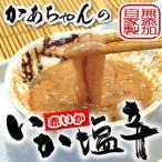 魚屋かあちゃんのいか塩辛(赤イカ)約120g入(浜坂産)(添加物未使用)