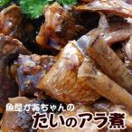 田舎の美味しい魚料理 魚屋かあちゃんのタイのアラ炊き (アラ煮、煮付け、たい、真鯛)