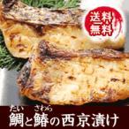 (送料無料)天然真鯛(たい)と鰆(さわら)の西京漬け(冷凍) 8切れ入[浜坂産]
