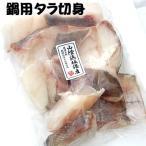 鍋用・カット済・たら切身(バラ冷凍)約500g程度入り(浜坂産)(真鱈・タラ・魚すき)