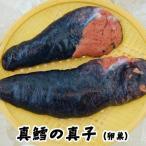 (限定品)真鱈の真子(卵巣)(冷凍) 約800-890g程度 (浜坂産) ※切れ・破れあり (本鱈・たら・タラ)