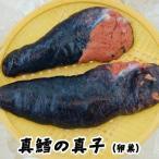 (限定品)真鱈の真子(卵巣)(冷凍)  超特大 約900g-1kg前後  (浜坂産) ※切れ・破れあり  (本鱈・たら・タラ)