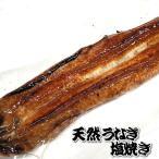 希少な天然うなぎ塩焼き(冷凍) 特大 1尾(兵庫県岸田川産)(ニホンウナギ、鰻、ウナギ)