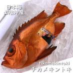 チカメキントキ(生)1尾 約700-790g (浜坂産)