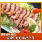 名古屋コーチン松風地鶏 霜降りもも肉たたき1枚