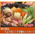 【割引送料無料】名古屋コーチン牛より旨いすき焼きセット