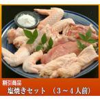 塩焼きセット3〜4人前(名古屋コーチン鶏肉:松風地鶏 )