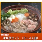 水炊きセット(名古屋コーチン鶏肉:松風地鶏 )