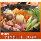 名古屋コーチン鶏肉:松風地鶏すき焼き3人前セット