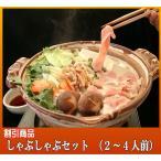 しゃぶしゃぶセット2〜4人前(名古屋コーチン鶏肉:松風地鶏)