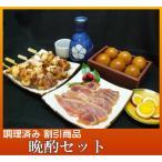 名古屋コーチン松風地鶏 【割引商品】晩酌セット